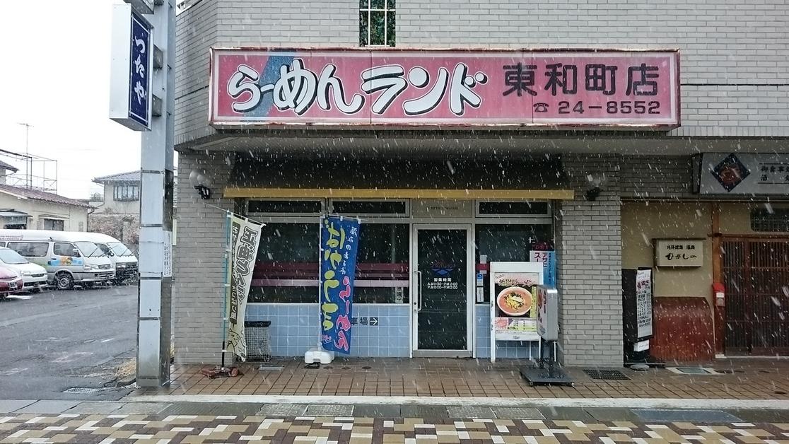 らーめんランド 東和店