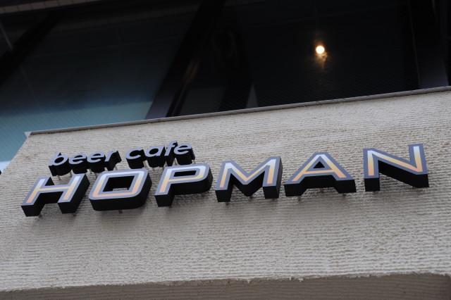 ビアカフェ ホップマン