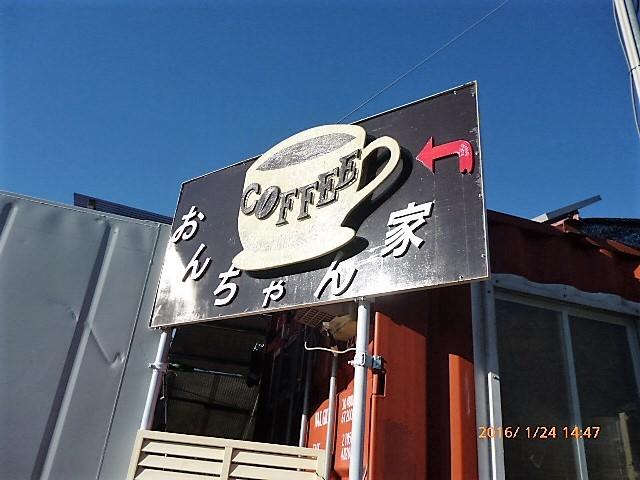 手作り喫茶 おんちゃん家