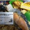 惣菜屋はなまる - 料理写真: