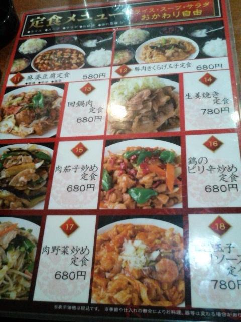 中華料理福園