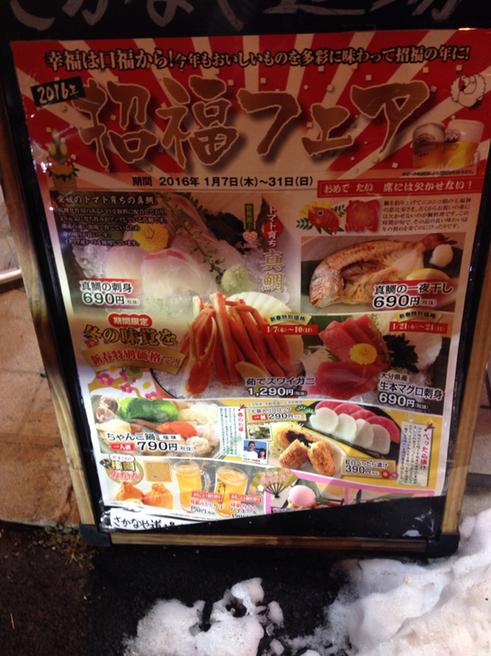 さかなや道場 武蔵藤沢西口店