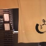 焼肉居酒屋 マルウシミート - 外観
