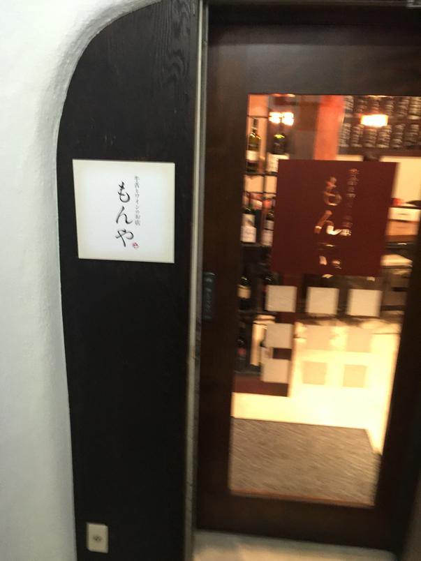 牛舌とワインのお店 もんや 神保町店