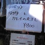 采 - メニュー写真:外メニュー