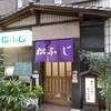 寿司割烹 松ふじ - メイン写真: