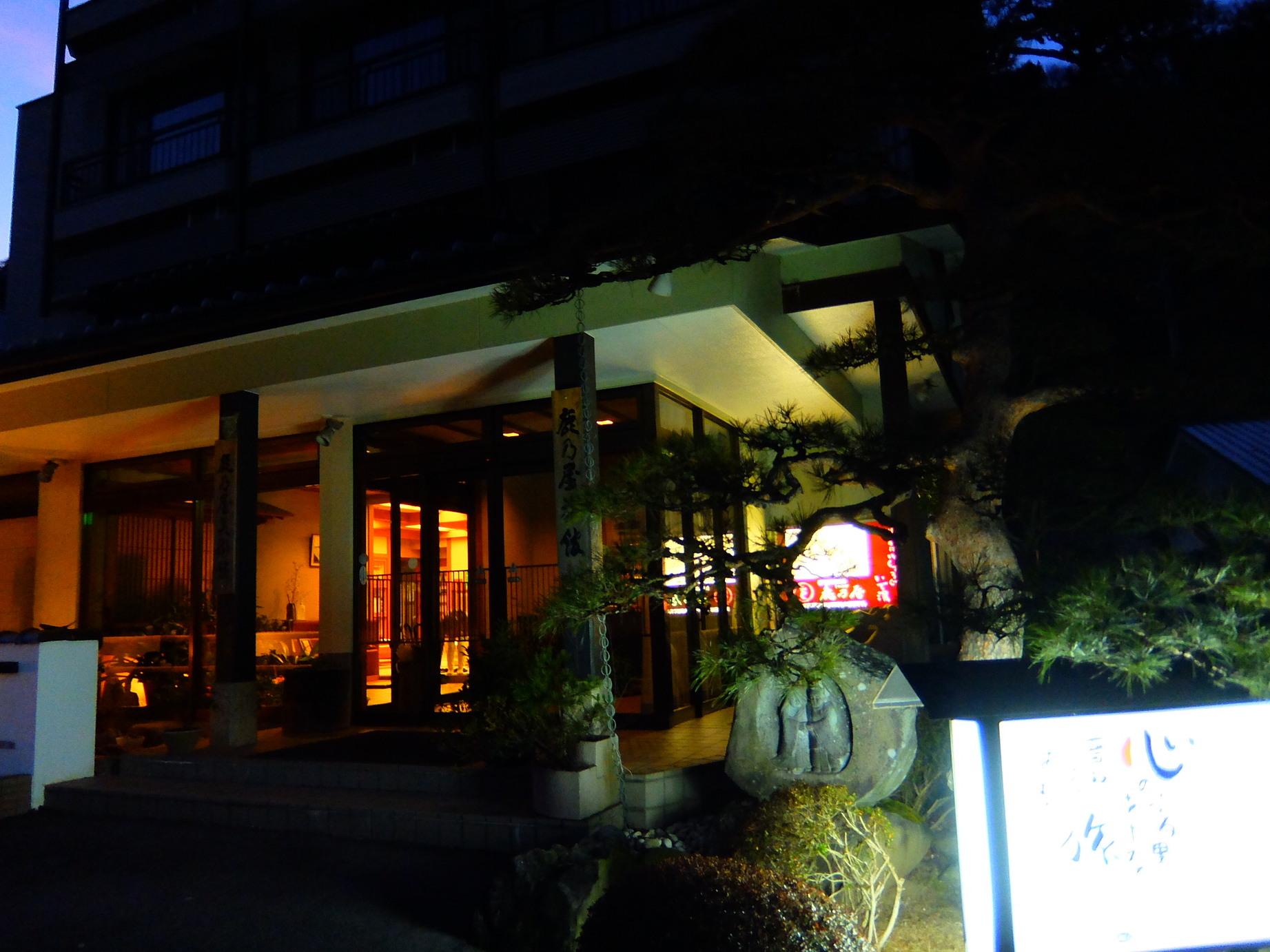 鹿乃屋旅館