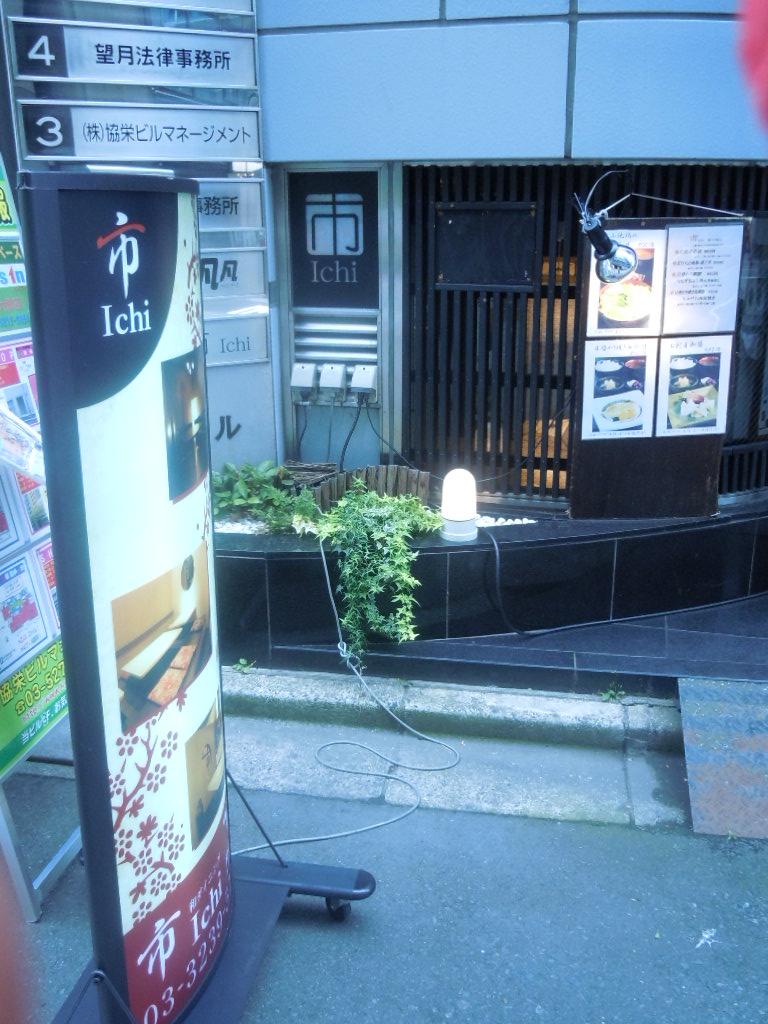 麹町遊膳 市