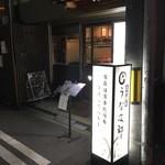 美味鰻彩 うな次郎 - 外観写真:2016年1月27日。訪問