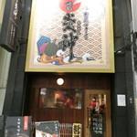 札幌 炎神 - 炎神
