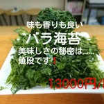らぁめん醤和 - どんぶりに入れてしまうと味も香りも薄くなってしまうのでレンゲにスープを入れて一口分ずつ食べるのがおすすめです❗