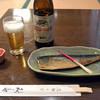 三昧庵 みしまや - 料理写真:ニシンの甘露煮(594円)と一番搾り小瓶(486円)