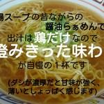 らぁめん醤和 - 名古屋コーチンにも生産者によっていろいろなグレードがあります❗10キロ2000円の鶏ガラから5000円の鶏ガラ❗当店では10キロ一万円の高級鶏を使っているのでまずはそのままお召し上がり下さい❗