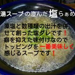 らぁめん醤和 - 麹の味や香りが苦手な方はこちらの澄んだ塩らぁめん❗藻塩と数種類の出汁を併せて造った塩らぁめんです❗