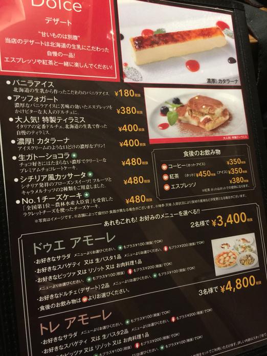 北海道×イタリアン MiaBocca JR琴似駅前店