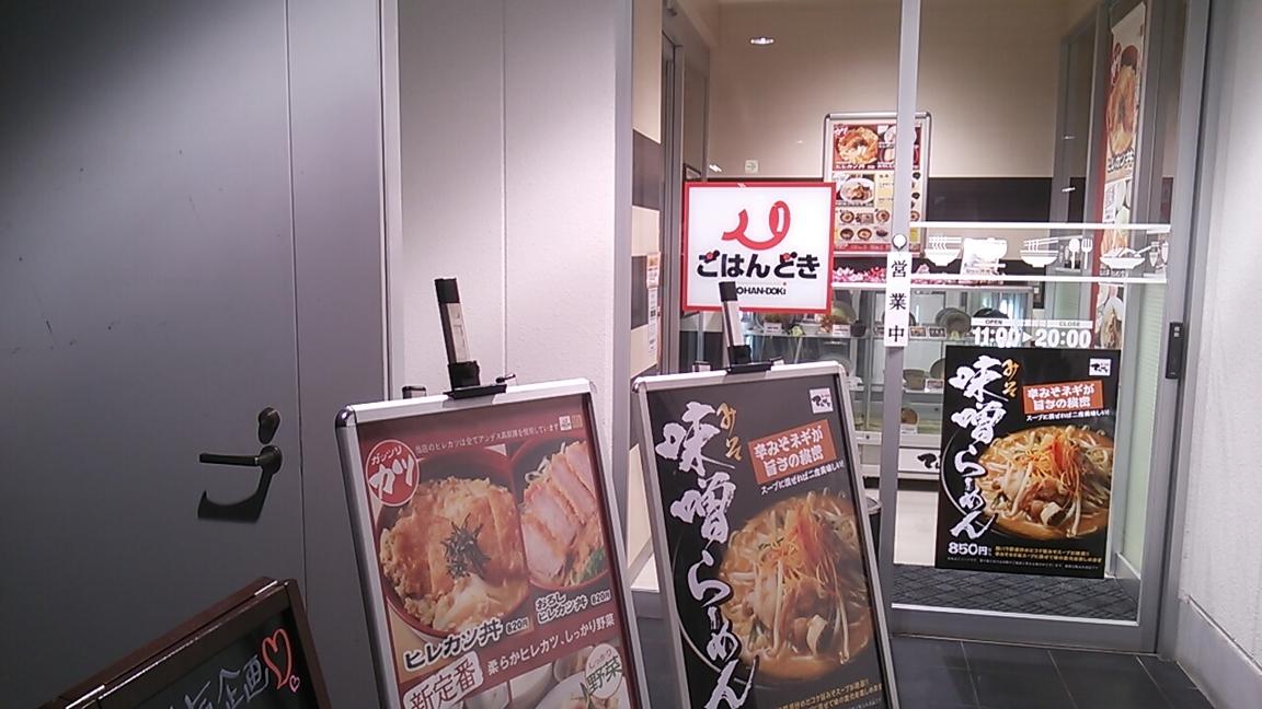 ごはんどき 名古屋南店
