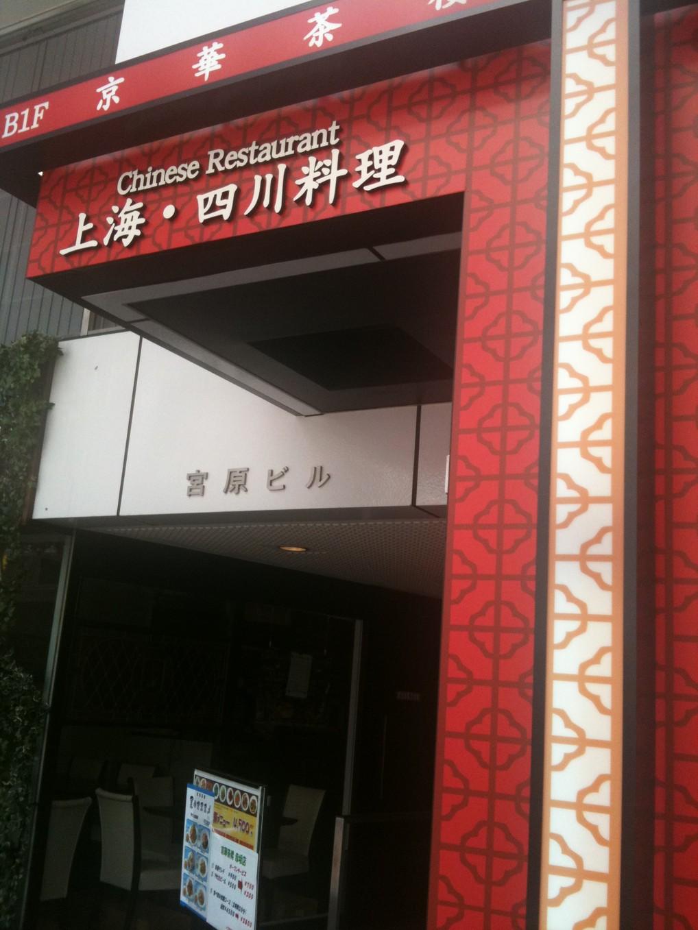 京華茶楼 赤坂店