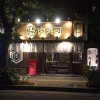 久茂地 肉寿司 - 正面側。まるで昔からあったよう。。