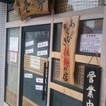 麵屋 壱っ勢 - 入口