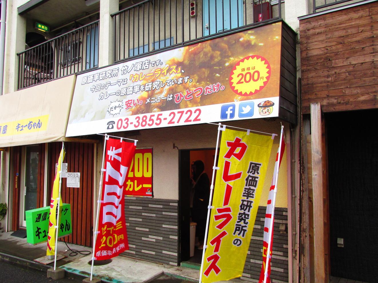原価率研究所 竹ノ塚店