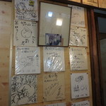 料理 萬口 - サイン色紙もいっぱい飾られています。