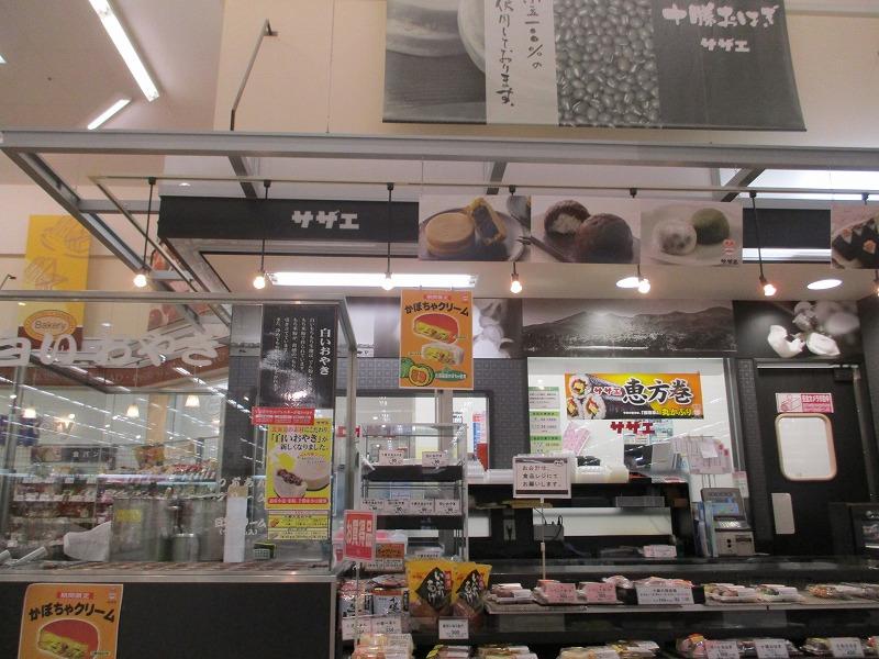 サザエ イオン旭川西店