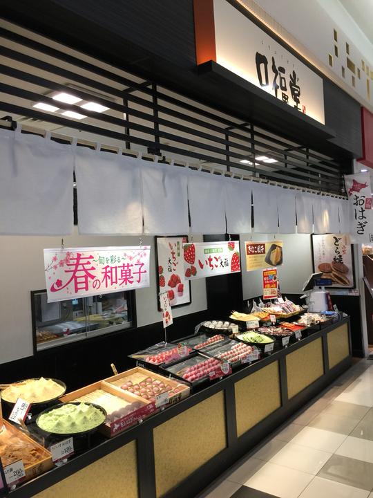 口福堂 イオンモール登美ヶ丘店