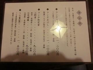うなぎ割烹 康川 - ランチメニュー