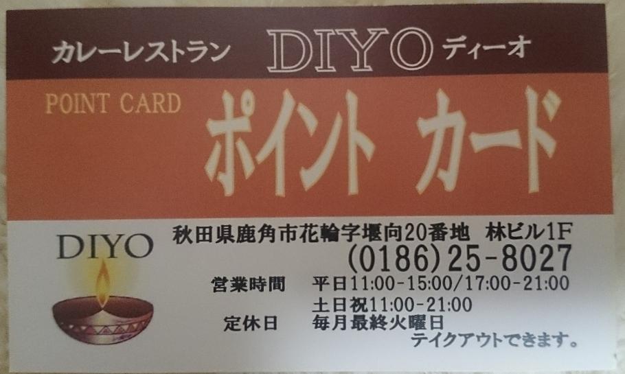 カレーレストラン DIYO
