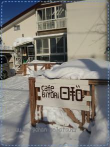 Cafe 日和