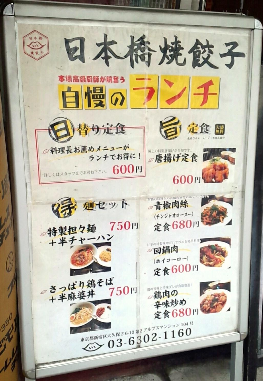 日本橋焼餃子 東新宿店