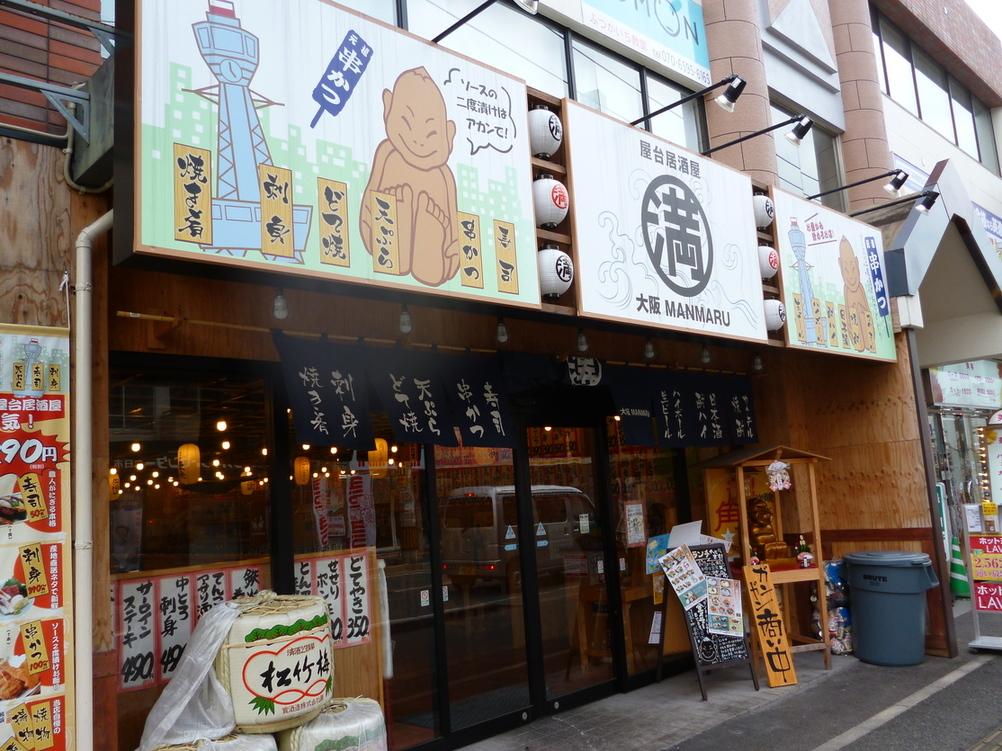 大坂満マル 西鉄二日駅前店