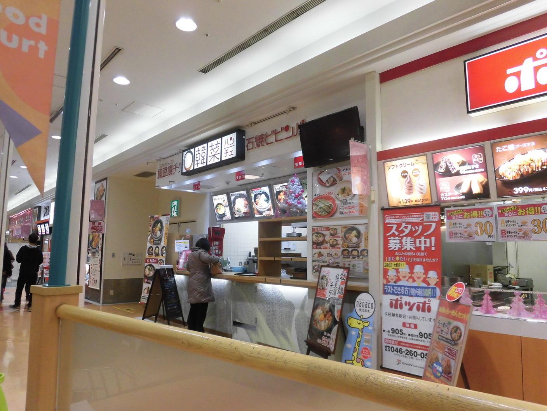 韓菜 イトーヨーカドー大和鶴間店