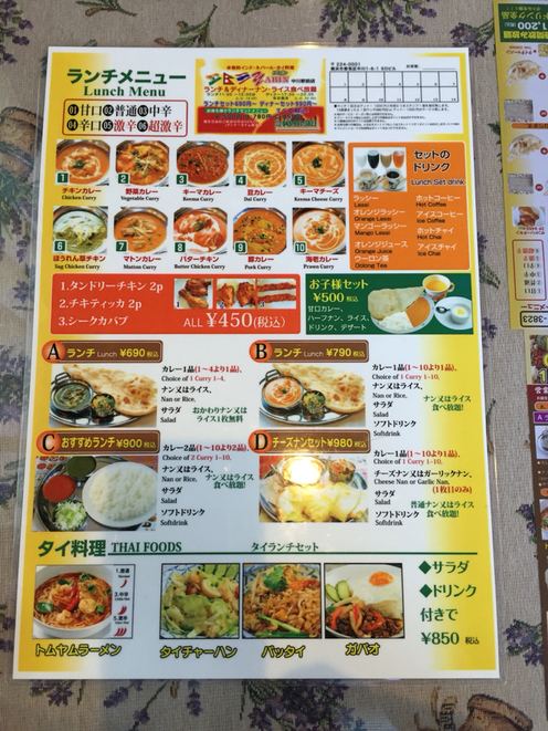 yabin 中川駅前店