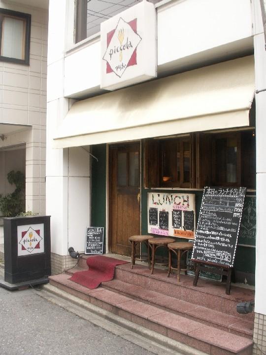 Pasta Piccola due 車道店