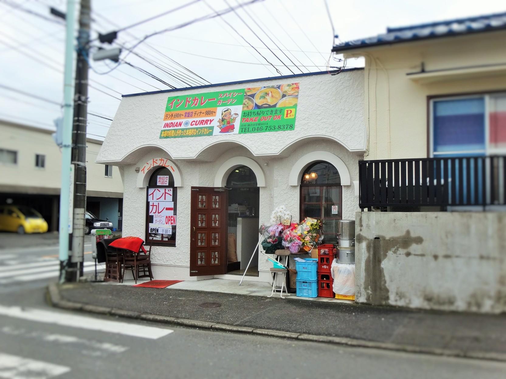 インドカレースパイシーガーデン 常盤店