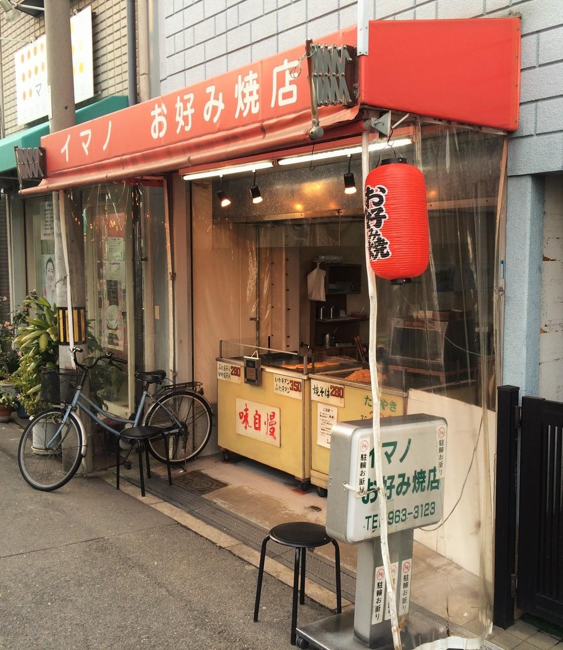イマノお好み焼き店