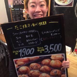 TV放映の【たこ焼き120分間無制限食べ放題】
