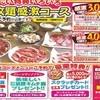 かるび家 - 料理写真:歓送迎会