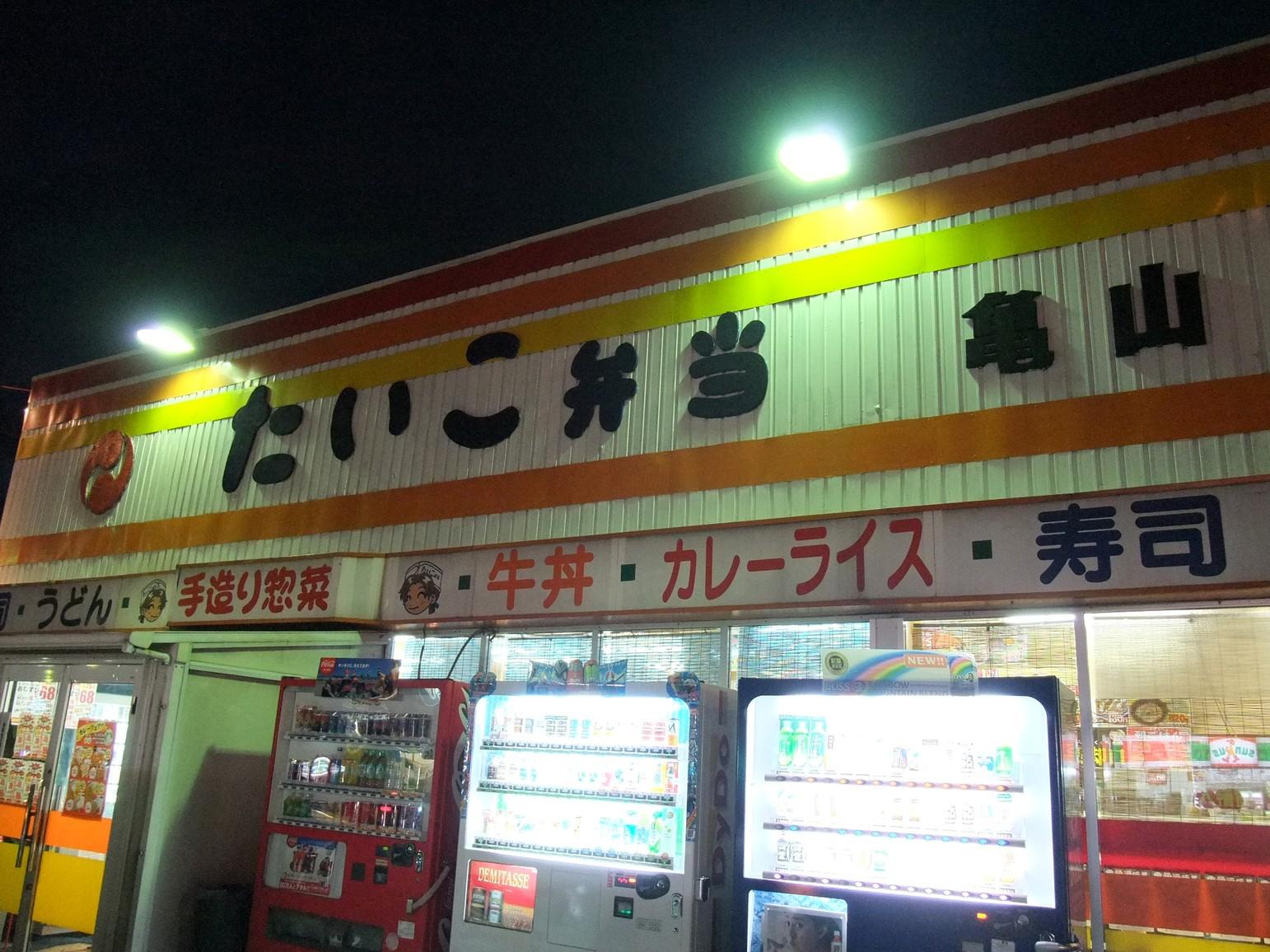 たいこ弁当 亀山店