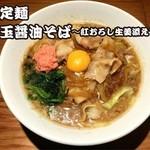 つなぎ - 2月限定麺