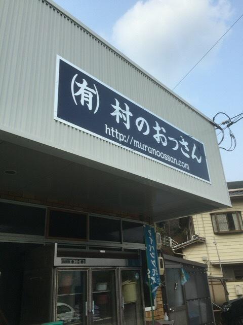村のおっさん 四代目桑原豆腐店