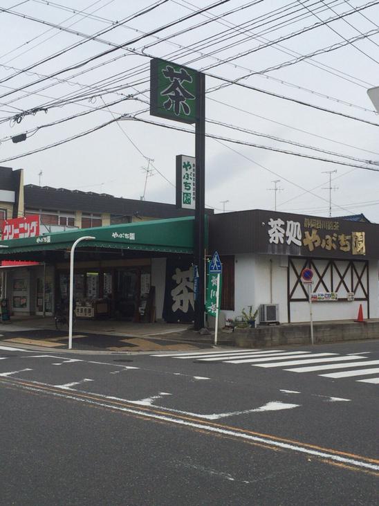 やぶち園名古屋店