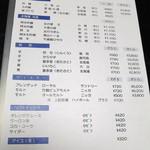 章月グランドホテル - お飲物メニュー2