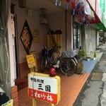 中国料理三国 - 土師ノ里駅から少し南