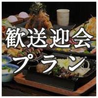 ☆歓送迎会プランご予約受付中!☆