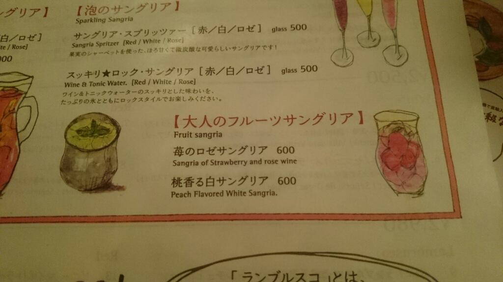 ワインの酒場。ディプント 渋谷駅前店