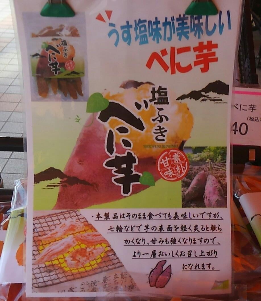 道の駅いたこ 新鮮市場『伊太郎』