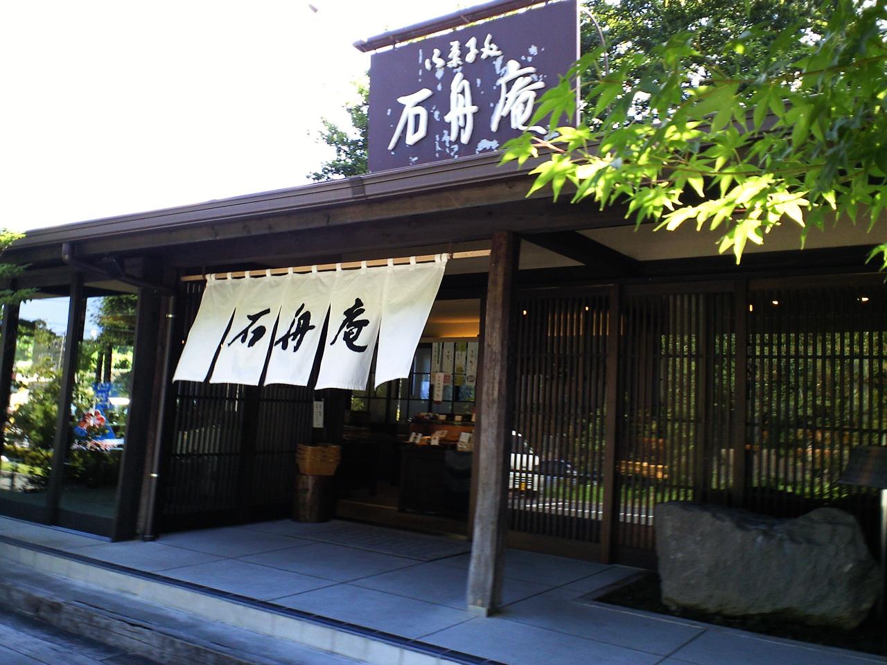 石舟庵 川奈店