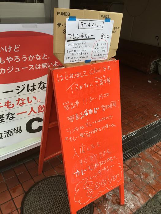 立喰酒場 Choi 北2条店